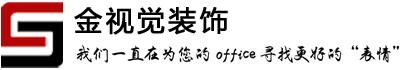 北(bei)京辦(ban)公室裝修-寫cu)致?靶薰 - 北(bei)京「金視覺」guan)笆(ba)喂?/></a></h1> </div> <div class=